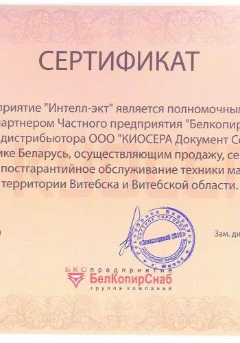 Сертификат Интелл-экт