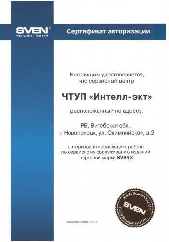 Сертификат авторизации SVEN